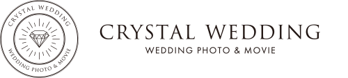 出張カメラマン/持ち込みビデオ撮影/フォトウェディング/格安/CRYSTAL WEDDING【東京・神奈川・横浜】
