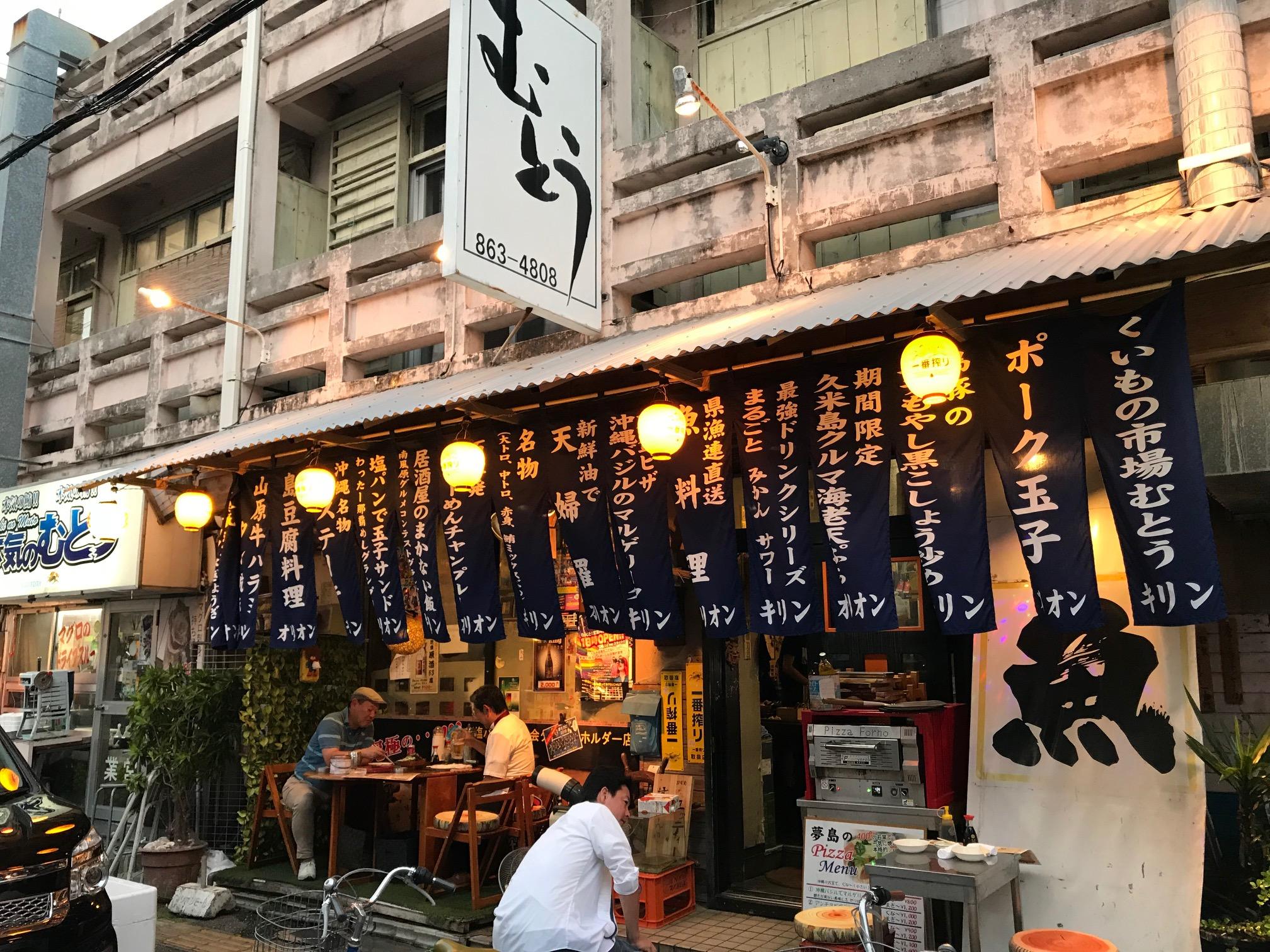沖縄の人気の居酒屋むとうの写真
