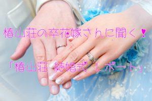 椿山荘花嫁