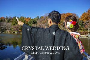 昭和記念公園の和装前撮り写真