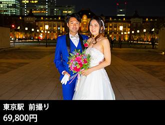 東京駅 前撮り