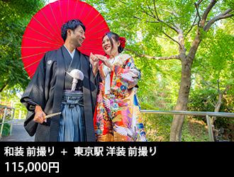 和装 前撮り(平日限定) + 東京駅 洋装前撮り (平日限定)セットプラン