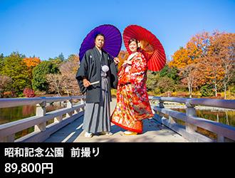 昭和記念公園 前撮り